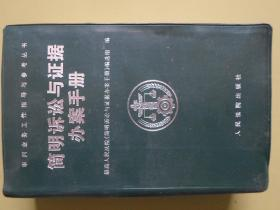 简明诉讼与证据办案手册
