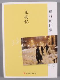 当代著名作家、文学家、中国作协副主席 王安忆 签名本《旅行的印象》平装一册(2018年人民文学出版社出版)HXTX382177