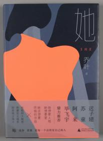 当代著名女作家、河南省作家协会副主席 乔叶 签名本《她》平装一册(2019年广西师范大学出版社出版)HXTX382183