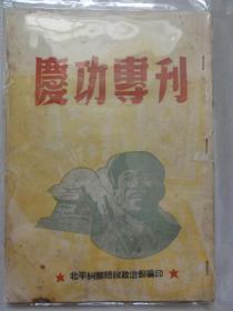 庆功专刊(1949年  北平纠察总队政治部编印)北京解放初历史资料