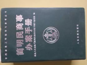 简明民商事办案手册