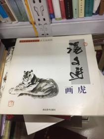 汤文选画虎