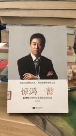 惊鸿一瞥:CCTV首席财经主播陈伟鸿自述 陈伟鸿 著 / 江苏文艺出版社  9787539965581 一版一印