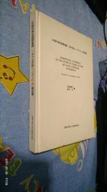 中国科学史国际会议 1987 京都研讨会报告书