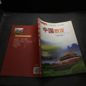北大版新一代对外汉语教材·文化汉语系列:中国概况