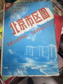 北京市区区图