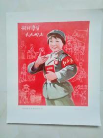 文革宣传画    我们是毛主席的红小兵