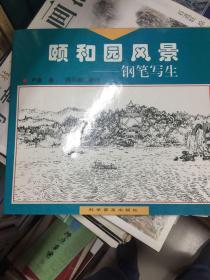 颐和园风景:钢笔写生