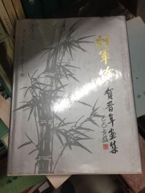 将军竹:贺晋年画集
