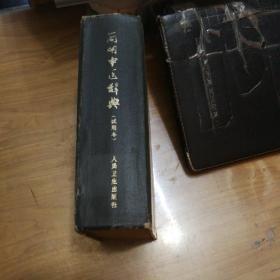 簡明中醫辭典 館藏