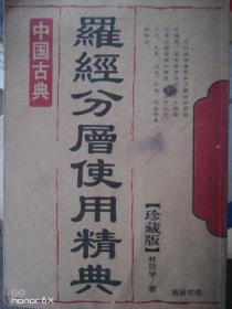 中国古典—罗经分层使用精典【珍藏版】 G