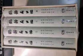 能静居日记(套装全4册)