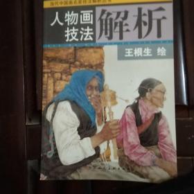 当代中国画名家技法解析丛书:人物画技法解析