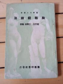 健与力小丛书-胸部锻炼法-民国二十九年