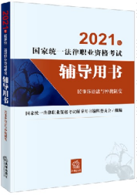 2021年国家统一法律职业资格考试辅导用书(民事诉讼法与仲裁制度)