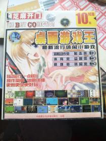 芝麻开门:桌面游戏王 1CD