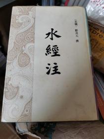 水经注 [硬精装,繁体竖版,90年1版1印] 品相一流。