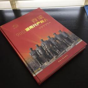 脊梁--90位湖南共产党人