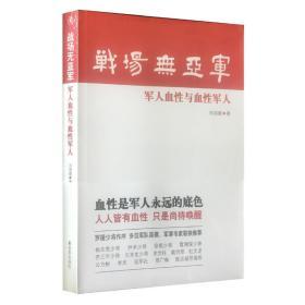 战场无亚军-军人血性与血性军人 刘洪顺 中国人民解放军出版社9787506574112正版全新图书籍Book