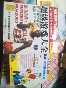 芝麻开门:世界体育2超级游戏大全 1CD