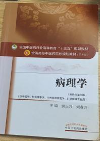 病理学新世纪第四4版黄玉芳刘春英中国中医药出版社9787513232814