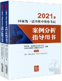 2021年国家统一法律职业资格考试案例分析指导用书(全2册)