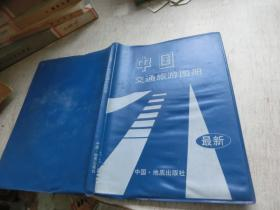 最新中国交通旅游图册      库2