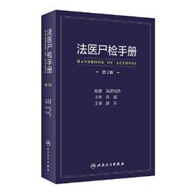 法医尸检手册(第3版/翻译版)(书皮有划痕,不妨碍阅读)