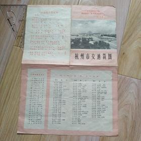 杭州市交通简图   带毛主席语录   包邮挂