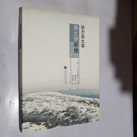 冻土学原理(第四册) 动力冻土学