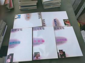 苏童文集/5册合售