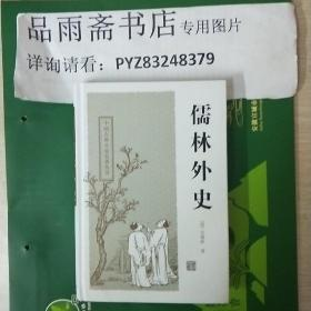 儒林外史:中国古典小说名著丛书