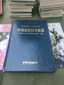 中国建筑技术政策(1996-2010精装)