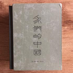 我们的中国  李零著 四册合售