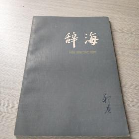 辞海 语言文字