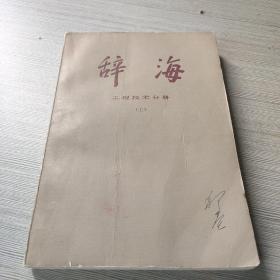 辞海 工程技术分册(上)