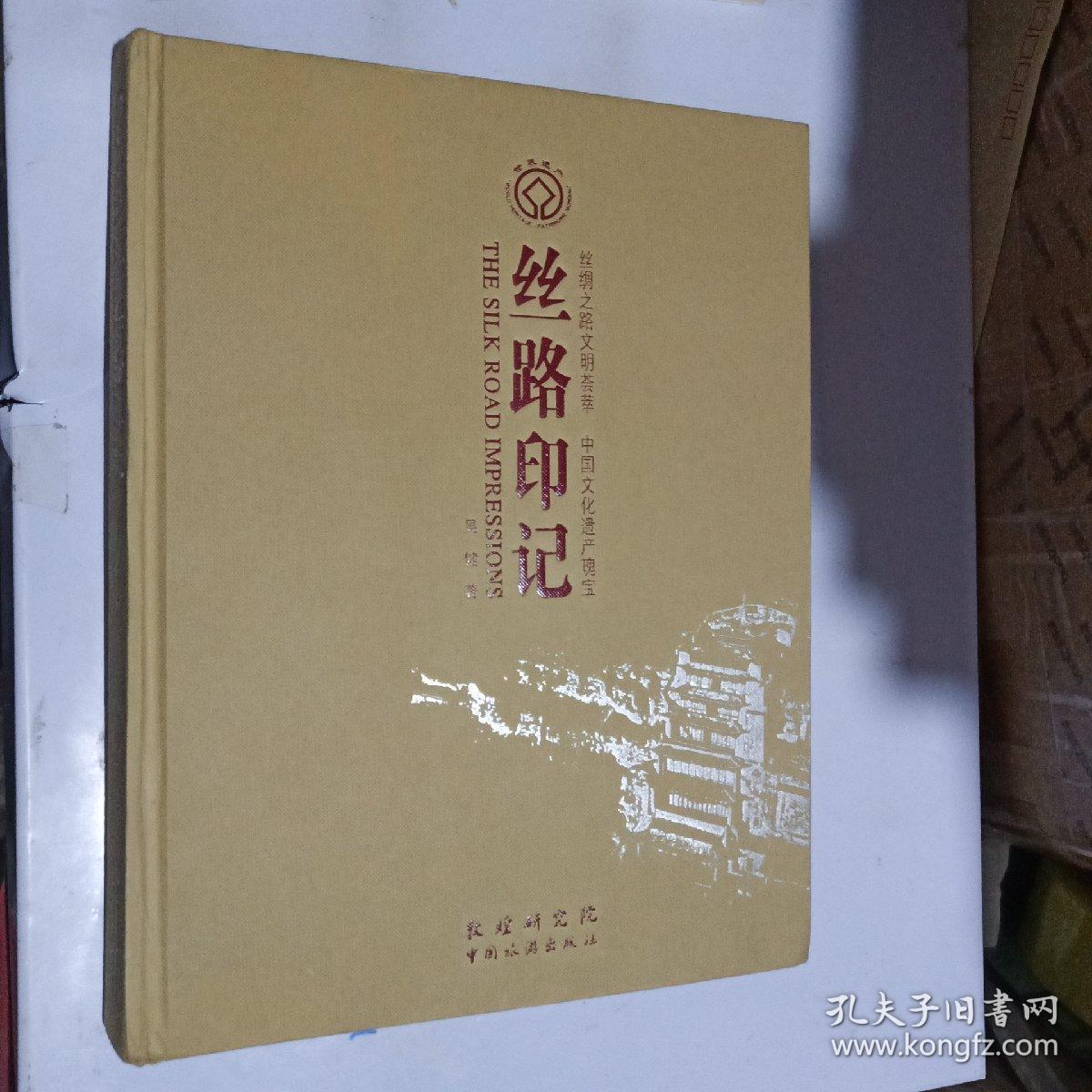 丝路印记(丝绸之路文明荟萃 中国文化遗产瑰宝)