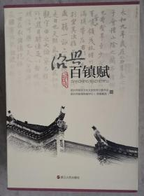 绍兴百镇赋(三册一函)
