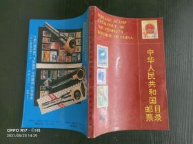 中华人民共和国邮票目