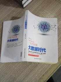 一本书读懂大数据时代