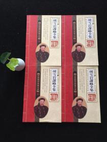 胡雪岩谋略全集(共4册)
