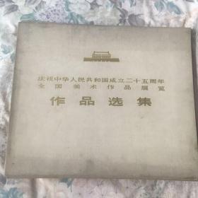 庆祝中华人民共和国成立二十五周年全国美术作品展览 作品精选 96页合售