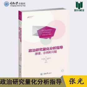 政治研究量化分析指导:原理、示例和习题