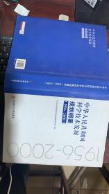 中华人民共和国科学技术发展规划纲要.1956-2000