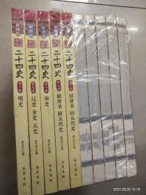 白话精编二十四史(套装共10册)