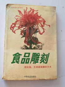 食品雕刻 胡光旭 王祥雕刻艺术