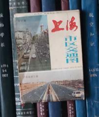 上海市区交通图(1990年6版14印)
