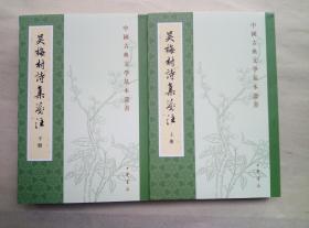 吴梅村诗集笺注(全二册)一版一印