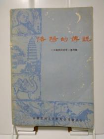 《河南民间文学》第六辑 洛阳的传说