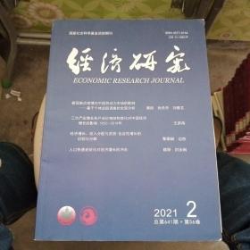 经济研究,2021年第2期总第641期第56卷